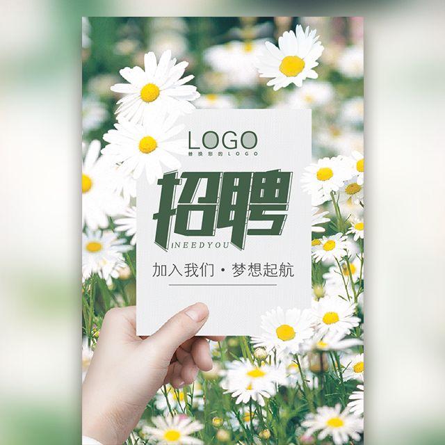 小清新企业公司招聘宣传女性招聘校园店铺