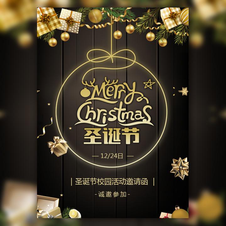 圣诞节平安夜校园文艺汇演活动邀请函狂欢派对邀请函