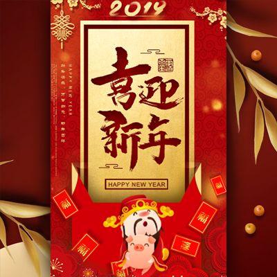 视频开场喜庆中国风元旦放假通知春节企业祝福
