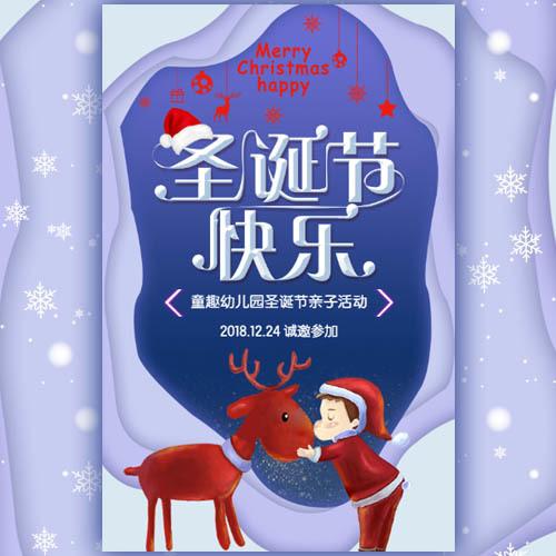 圣诞节派对幼儿园亲子活动邀请函