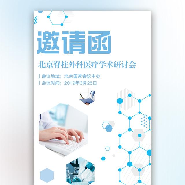 医学医疗会议邀请函研讨会