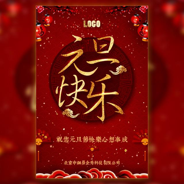 中国红元旦节祝福贺卡产品品牌宣传模板