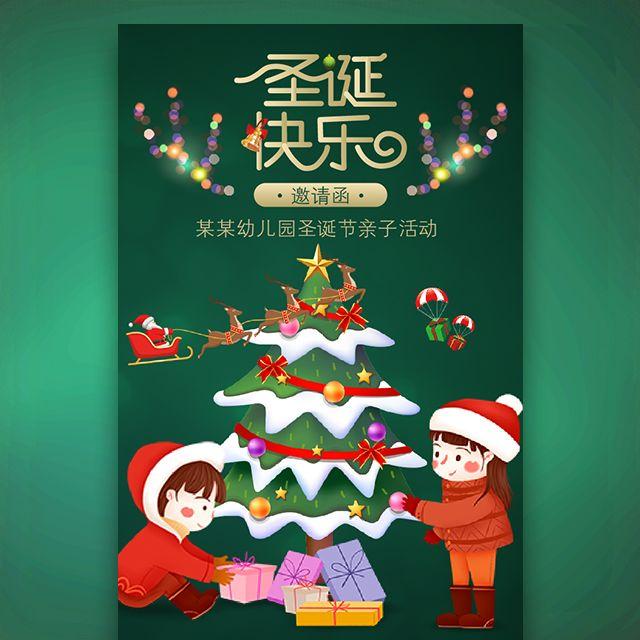圣诞节活动邀请函亲子活动宣传幼儿园活动平安夜