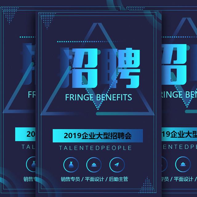 炫酷2019企业大型招聘会
