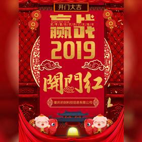 2019新春开门红年会活动年终盛典开工大吉邀请函