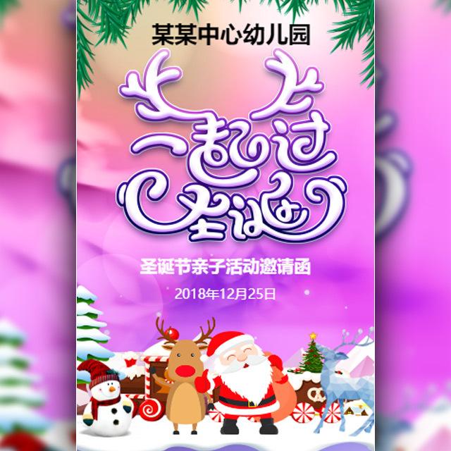 圣诞节幼儿园邀请函一起过圣诞