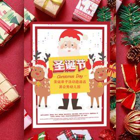 中小学校幼儿园平安夜圣诞节派对亲子活动邀请函