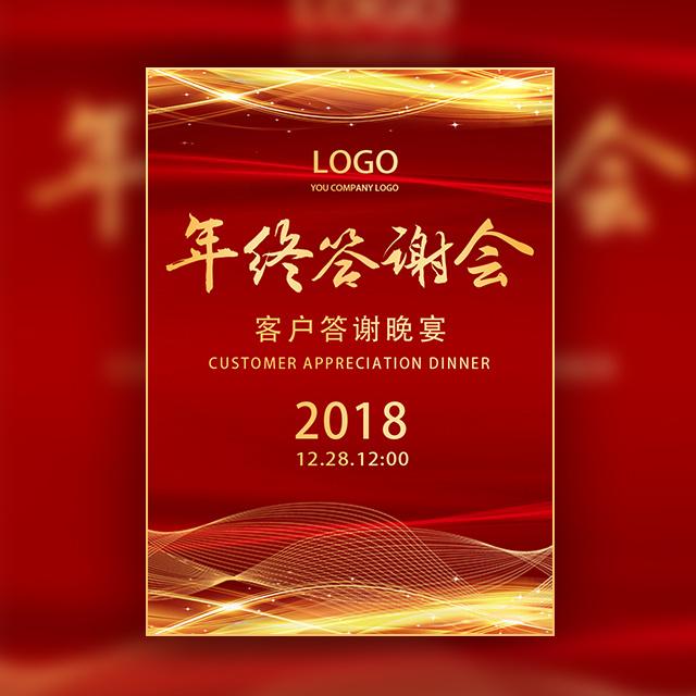 高端大气红色公司年度盛典总结会议答谢通用邀请函
