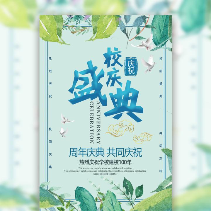 小清新校庆盛典活动邀请函学校公司周年庆活动邀请函