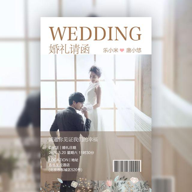 杂志风婚礼请柬唯美浪漫欧式婚礼邀请函结婚请帖