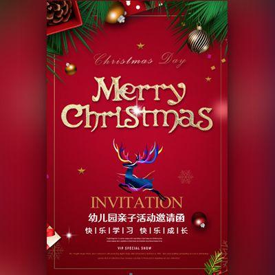 圣诞节幼儿园亲子演出活动庆典邀请函