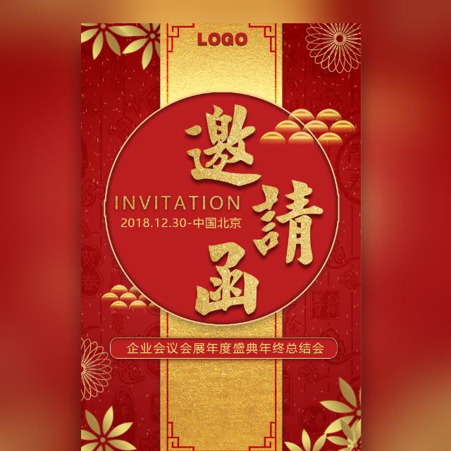 高端红金大气中国红企业会议年度盛典年终总结邀请函