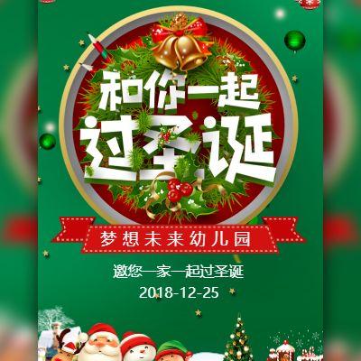 可爱圣诞节幼儿园亲子活动邀请函