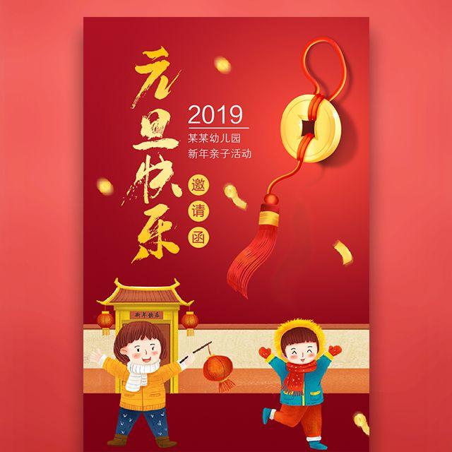 元旦节亲子活动邀请函幼儿园新年活动宣传2019