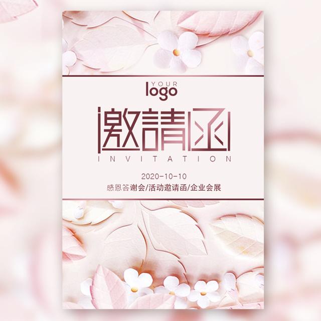 高端粉色花朵美容院邀请函新品发布会感恩答谢会