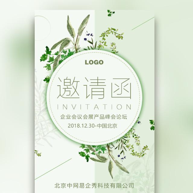 日系清新淡绿企业会议会展产品推广峰会论坛邀请函