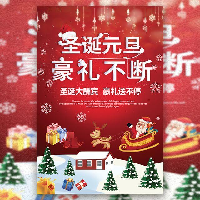 圣诞元旦祝福语商家产品大促销