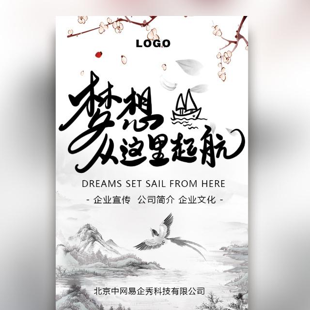 水墨中国风高端简约企业宣传产品宣传企业文化宣传册