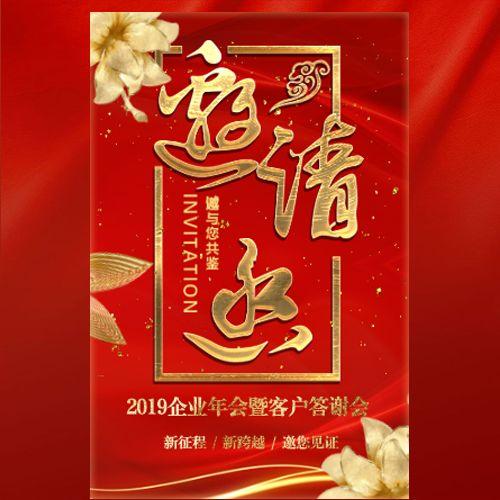 中国红金大气商务邀请函年会年终客户答谢会颁奖典礼