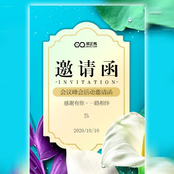 高端大气花朵邀请函感恩答谢会峰会展会活动邀请