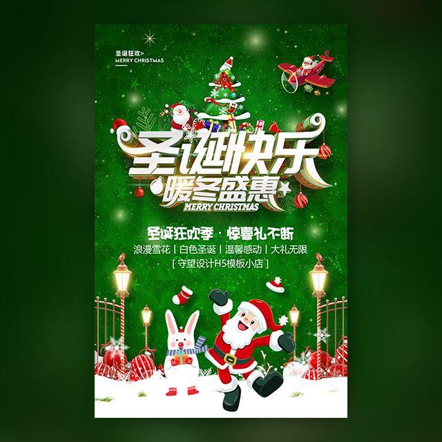 圣诞快乐暖冬盛惠圣诞节活动邀请函宣传促销元旦