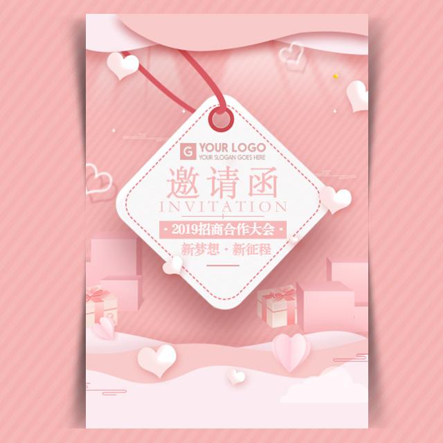 高端简约粉色邀请函年度盛典招商大会新品发布