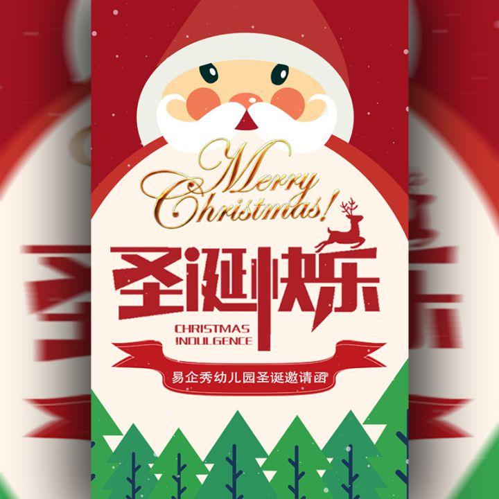 圣诞节幼儿园亲子活动邀请函校园圣诞晚会邀请
