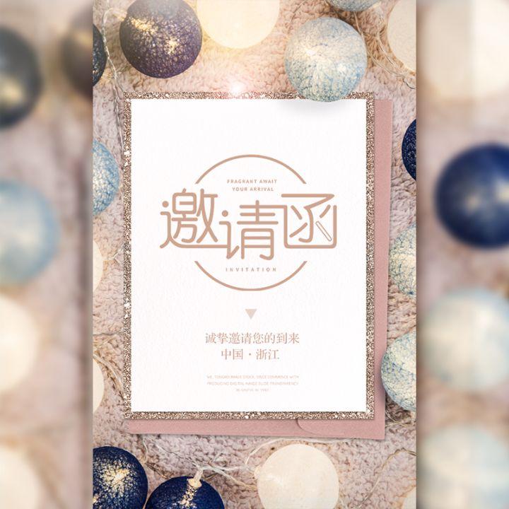 小清新质感年会年终盛典邀请函元旦圣诞节通用