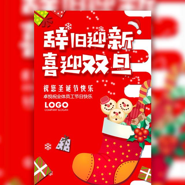企业个人圣诞节节日祝福贺卡喜迎双旦元旦快乐