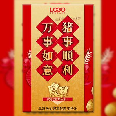 红金快闪新年元旦祝福贺卡语音祝福企业促销活动宣传