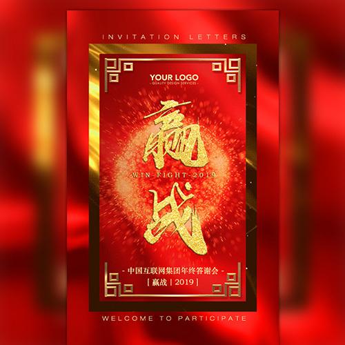 高端中国风红金快闪大气商务年终盛典年会会议邀请函