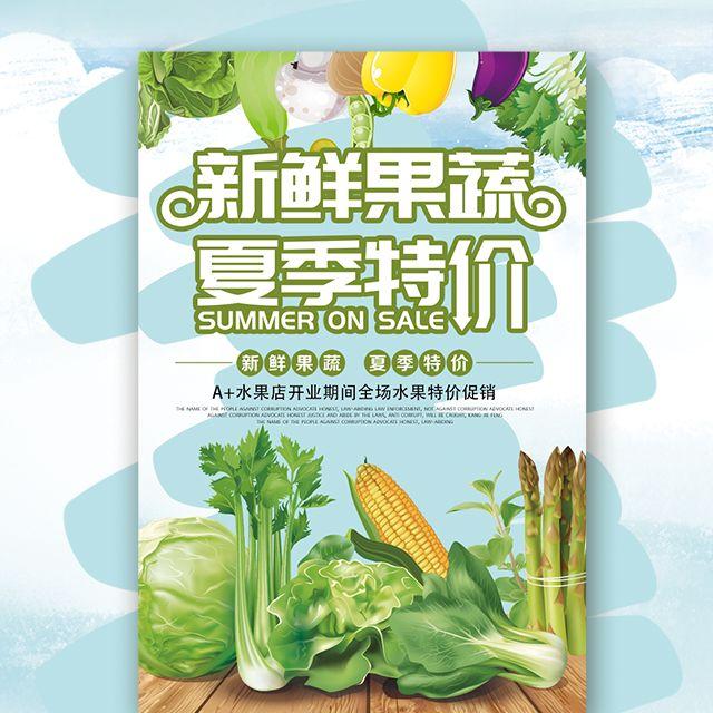 新鲜蔬果天天特价新鲜水果店开业水果商场超市促销