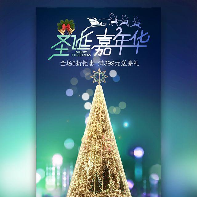 圣诞节活动促销宣传店铺商品推广微商平安夜