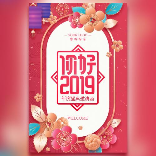 你好2019年度盛典邀请函