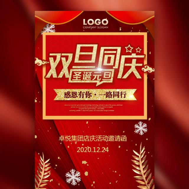 圣诞节元旦节双节同庆建材商场电器开业店庆邀请函