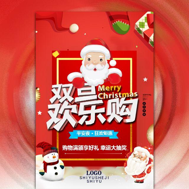 双旦同庆商场超市促销宣传红色简约风格