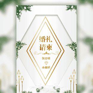欧式时尚婚礼请柬唯美婚礼邀请函轻奢结婚请帖韩式