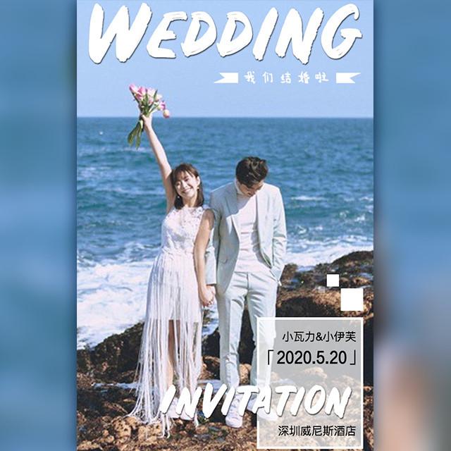 快闪旅拍杂志清新婚礼邀请函高端时尚星光结婚请柬