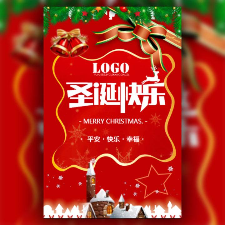 企业公司圣诞祝福贺卡
