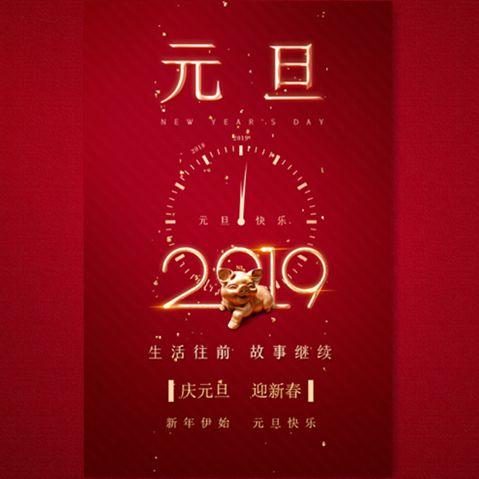 元旦节通用企业个人祝福贺卡