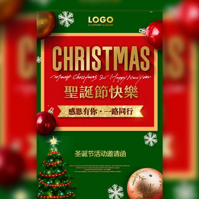 圣诞节元旦节双节同庆企业活动邀请函音乐会舞会