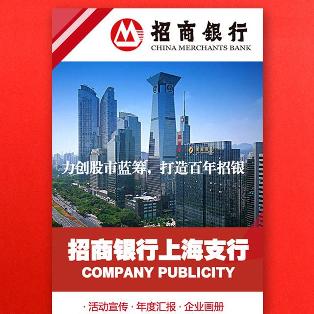 中国招商银行招行分行支行介绍理财产品业务活动宣传