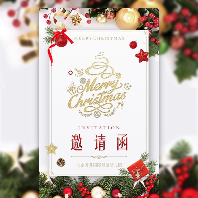 时尚简约圣诞节亲子活动邀请函幼儿园圣诞节活动邀请