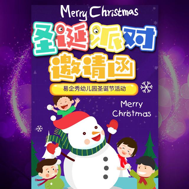 圣诞节邀请函幼儿园邀请函学校活动邀请函