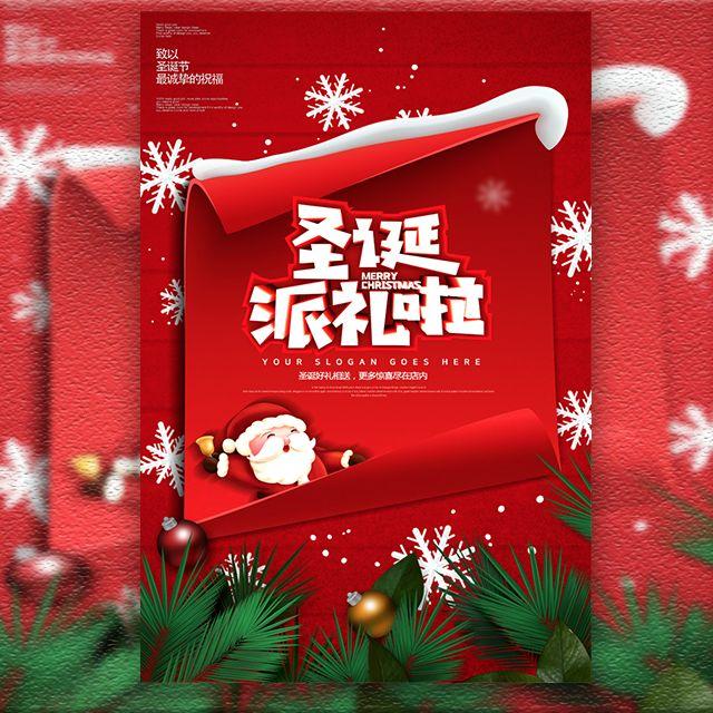 圣诞节狂欢商家祝福促销