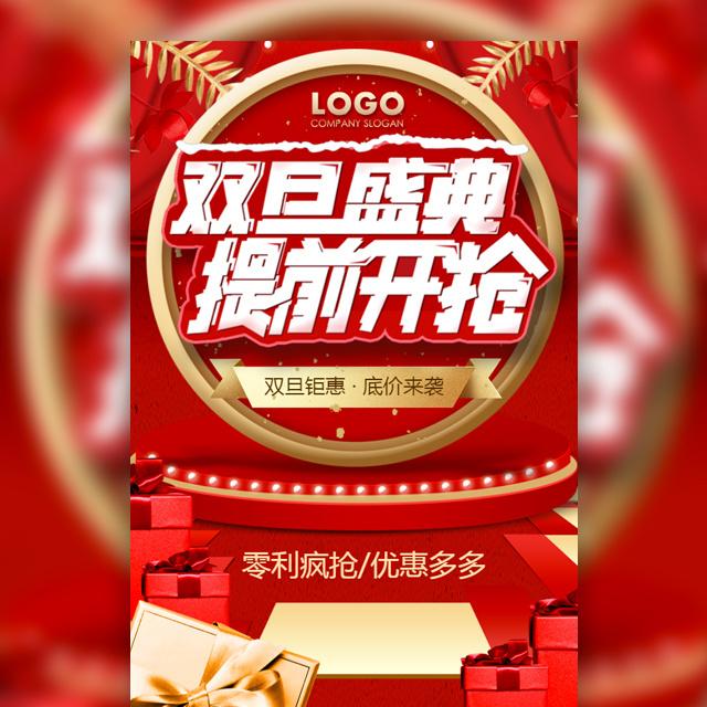 双节同庆促销宣传圣诞节元旦商场电器超市建材活动