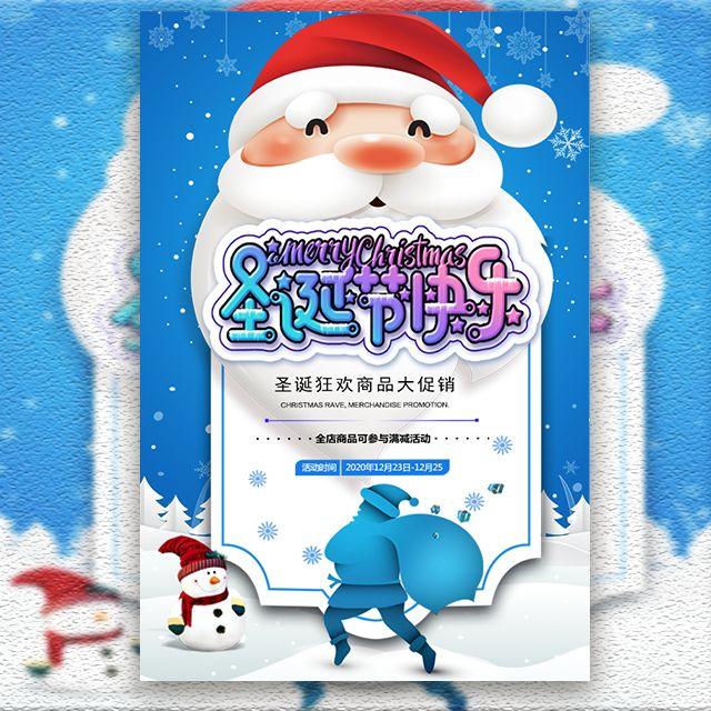 圣诞节商家活动大促销
