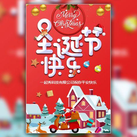 语音圣诞节祝福贺卡弹幕留言企业个人圣诞祝福