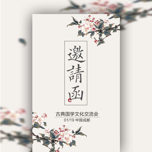 中国风邀请函博物馆国学书法传统文化艺术交流会活动