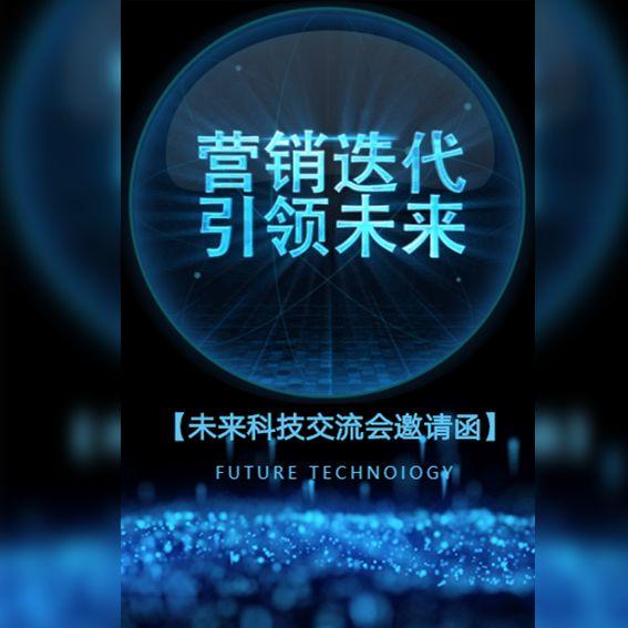 蓝色科技邀请函会议论坛峰会酒会展会晚会